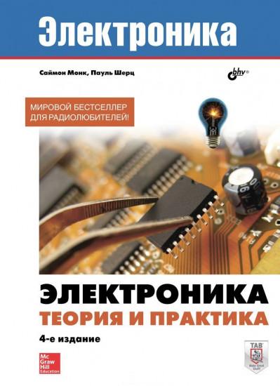 E-BOOK : Dasar-Dasar Kelistrikan dan Elektronika
