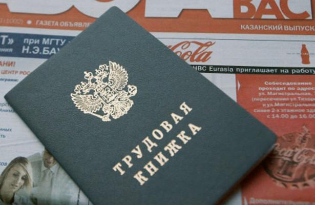 ВГосдуму внесен законопроект орасширении данных вэлектронной трудовой книжке