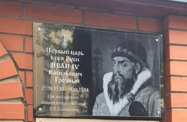 К490-летию царя Иоанна Грозного