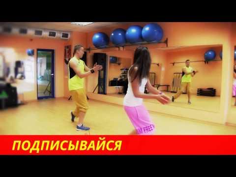 Базовые движения зумба танца для похудения, урок - ВИДЕО