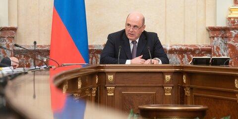 Мишустин направит 10млрд рублей регионам навыплаты семьям сдетьми