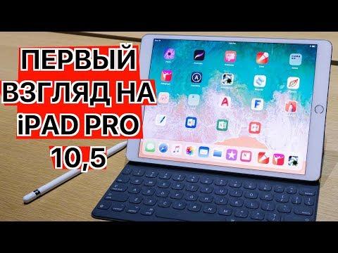 Apple iPad Pro User Manual Pdf - Free Owners Manual