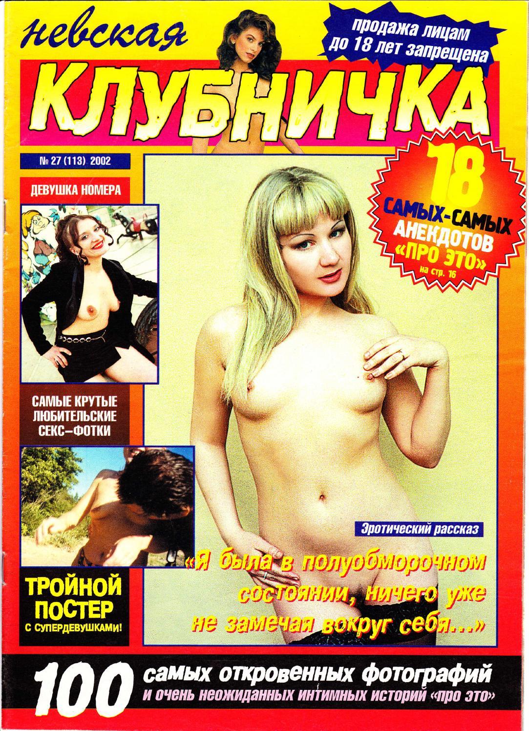 Клубничка секс новости фото 238-818