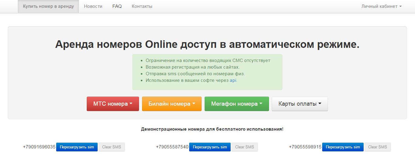 Виртуальные номера онлайн для получения смс