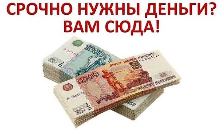 Деньги в долг без обмана под расписку