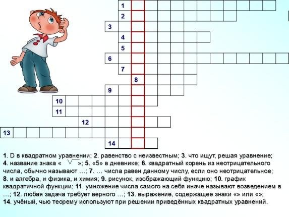 Игры по математике 7 класс с ответами