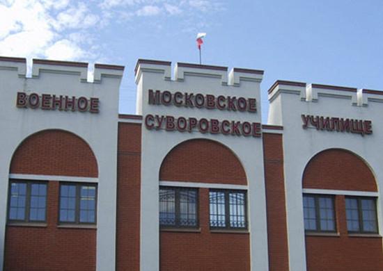 ВМосковском СВУпрошли праздничные мероприятия