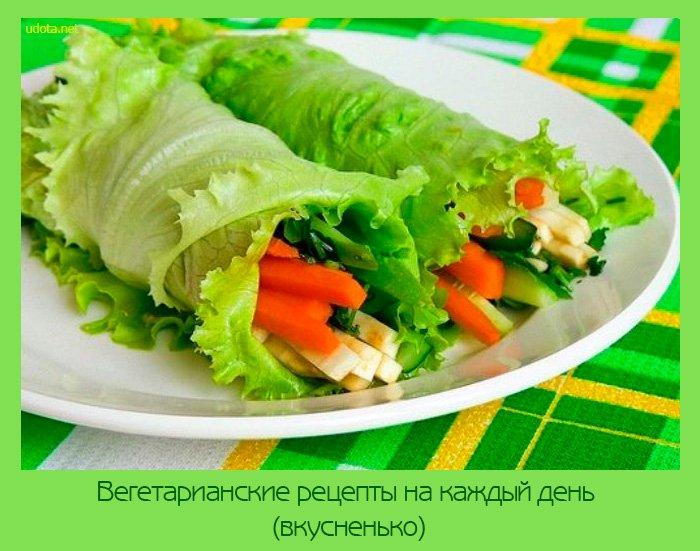 вегетарианские рецепты на каждый день с фото