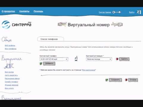 Виртуальный номер для вк бесплатно без регистрации онлайн