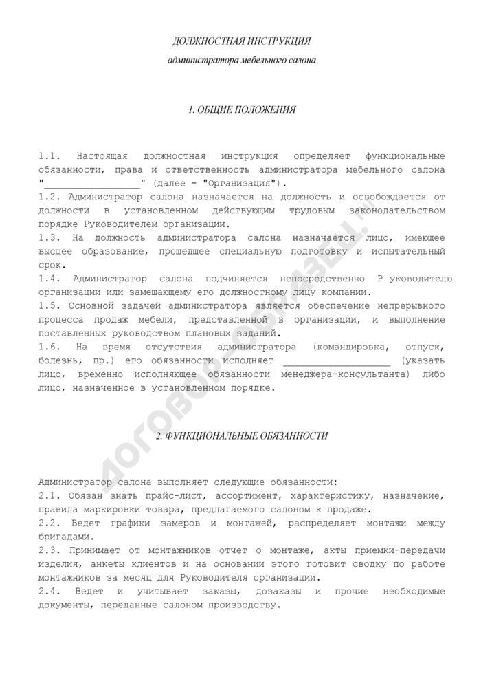 Инструкция для администратора гостиницы
