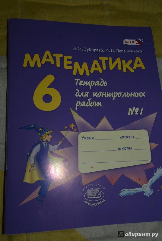 Гдз по математике 6 класс рабочая тетрадь зубарева фгос ответы