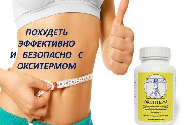 Средства народные для похудения отзывы