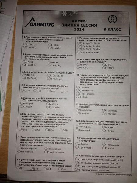 Ответы олимпиады по математике 6 класса весенняя с