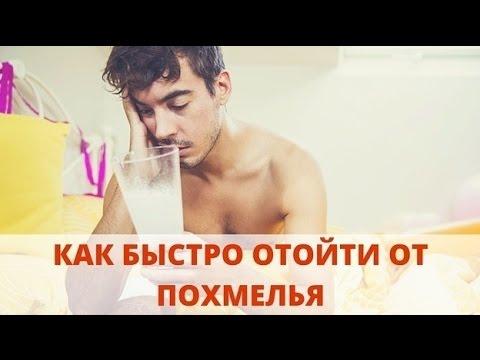 Как вывести от сильного запоя