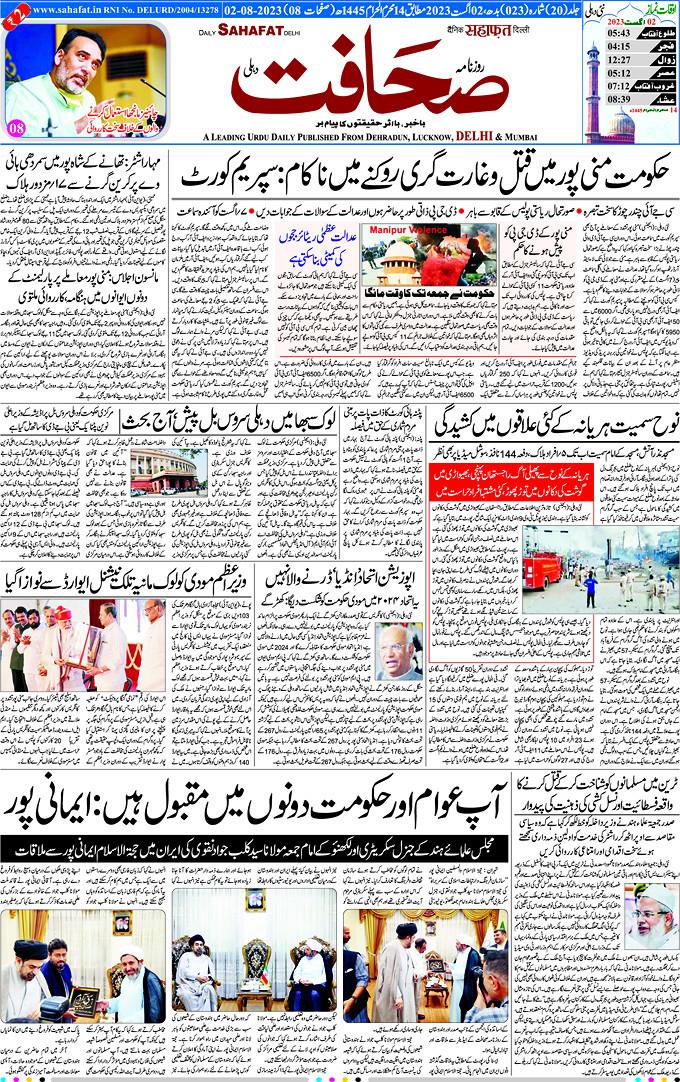 Delhi Newspapers - Delhi Newspapers Newspaper Delhi