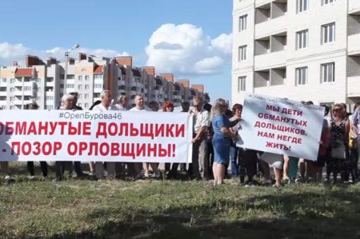 ВОрловской области определили, каких дольщиков будут спасать зафедеральный счет