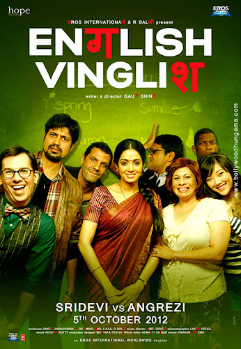 Watch English Vinglish Full Movie - Watch English Vinglish