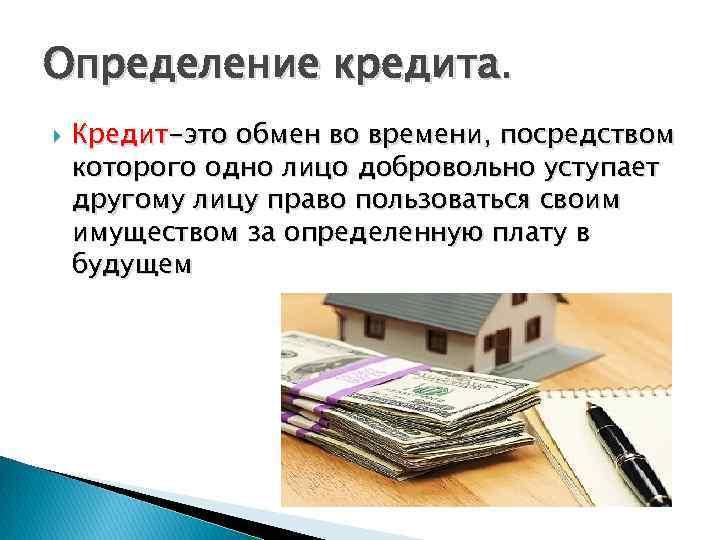 Определение займы и кредиты это