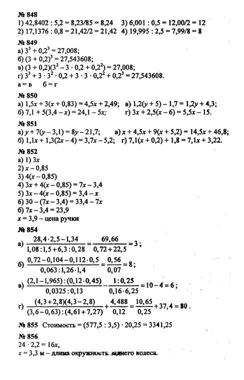 Гдз за 6 класс по математике зубарева мордкович 2009 год