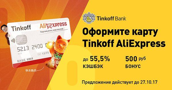 Кэшбэк тинькофф блэк партнеры банка