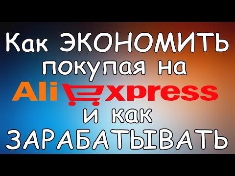 Видео как заработать на алиэкспресс