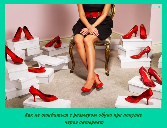 Как не ошибиться с размером обуви на алиэкспресс