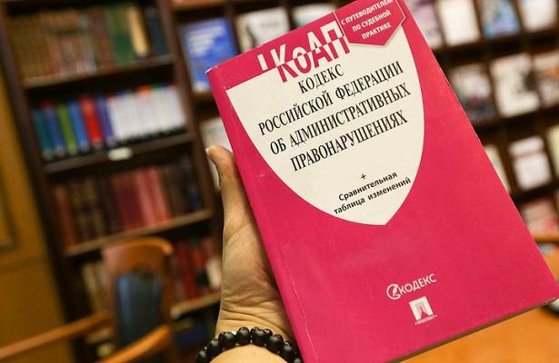 СМИ: Минюст отказался отповышения штрафов вновом КоАП
