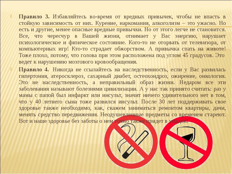 Как избавится от вредной привычки алкоголизм