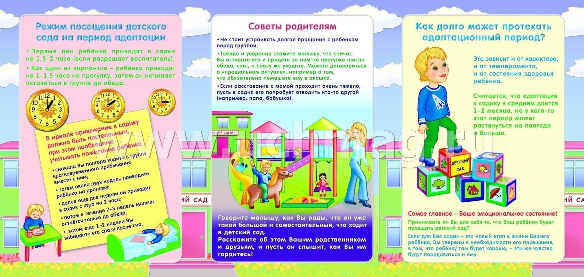 как создать свою программу для детского сада