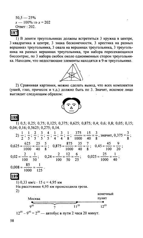 Решебник по математике 6 класс ответы и решения