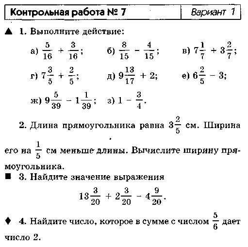 Итоговая контрольная работа за 6 класс по математике со ответами