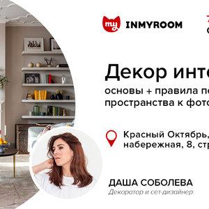 Лекция INMYROOM: декор интерьера + правила подготовки пространства кфотосъемке