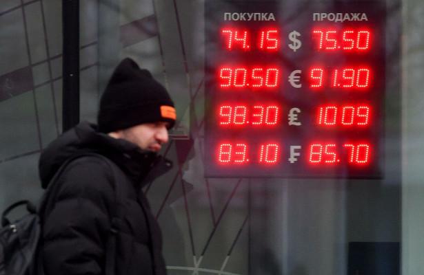 Курс доллара снизился до75,78рубля наоткрытии торгов