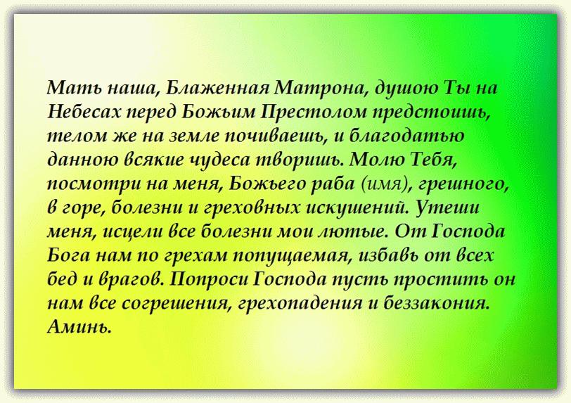 Молитва Матроне Московской о замужестве и любви