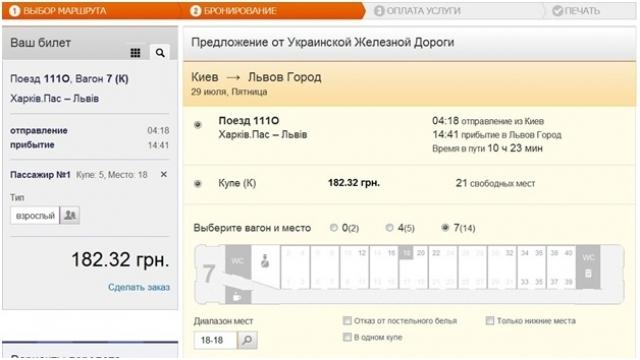 купить недорого билеты на поезд ржд