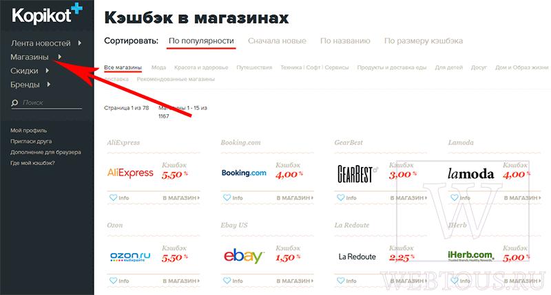 Сайты кэшбэк в россии wildberries