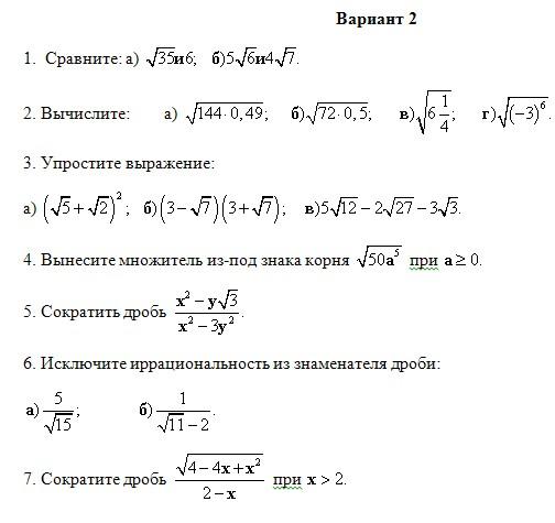 Контрольная работа по математике 7 класс 2015 с ответами