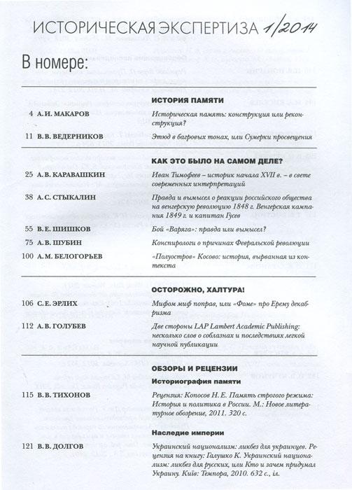 Временникъ демидовского юридического лицея временник