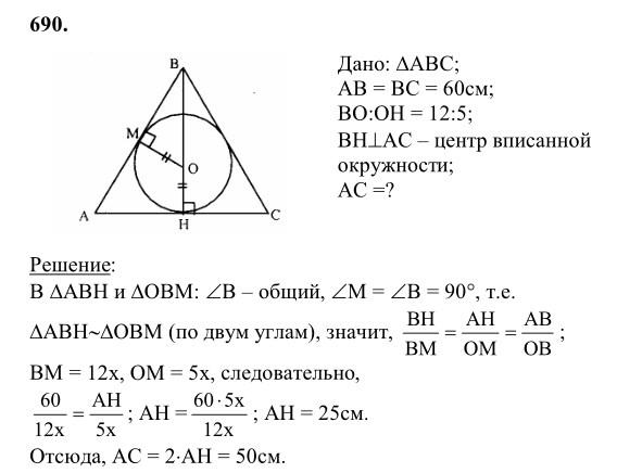 Решение контрольная работа по математике 8 класс геометрия