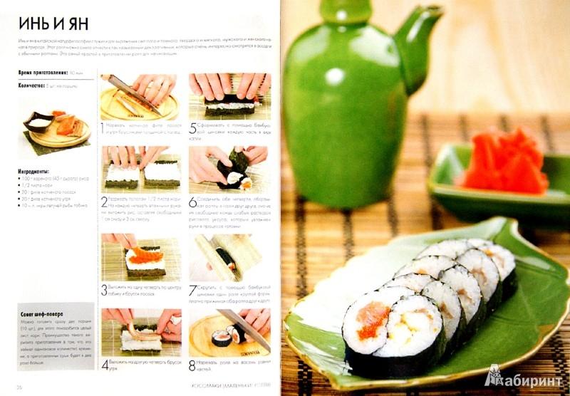 Суши дома пошаговый рецепт с фото