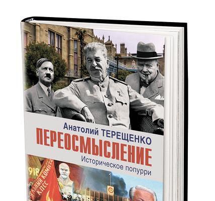 Книга Анатолия Терещенко «Переосмысление. Историческое попурри»: отГрозного доЕльцина
