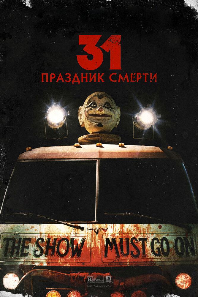 31 (2016)