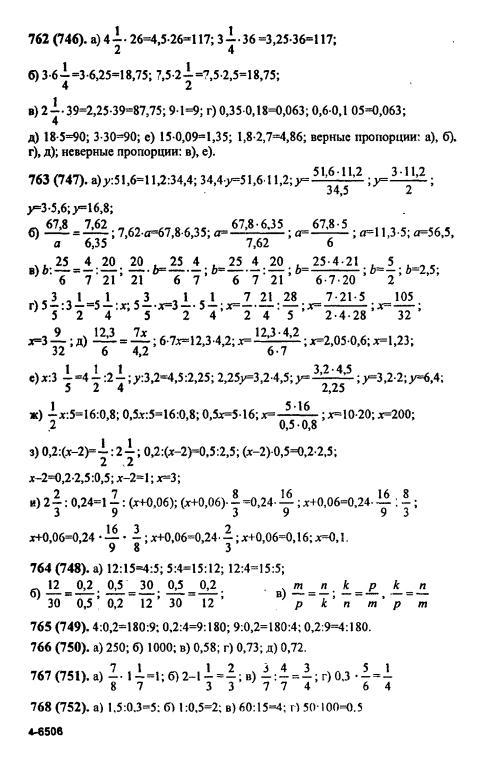 Гдз по математике 6 класс 2016 виленкин жохов чесноков шварцбург