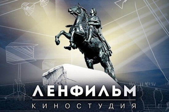Век«Ленфильма» ещёнепрошёл