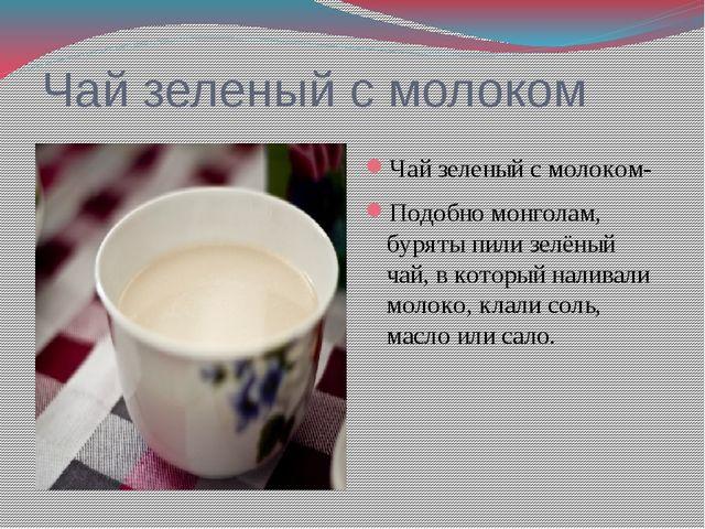 Чай на молоке для похудения