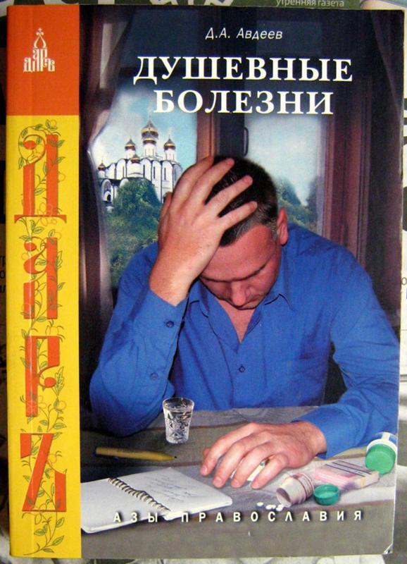 Депрессия - orthodoxycafe