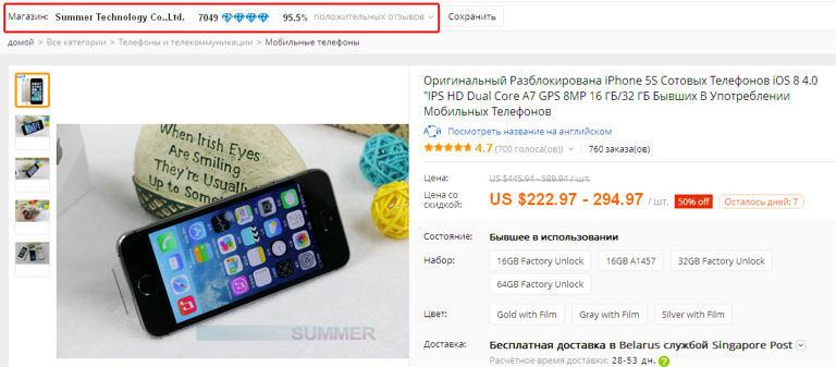 Купить копию смартфона на алиэкспресс