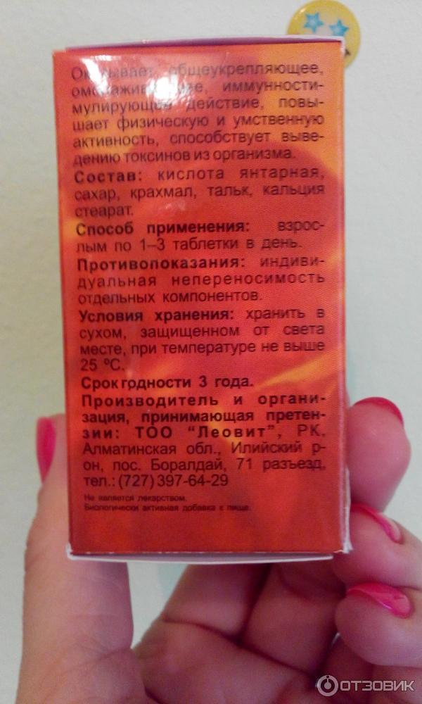 Как применять янтарную кислоту при запое