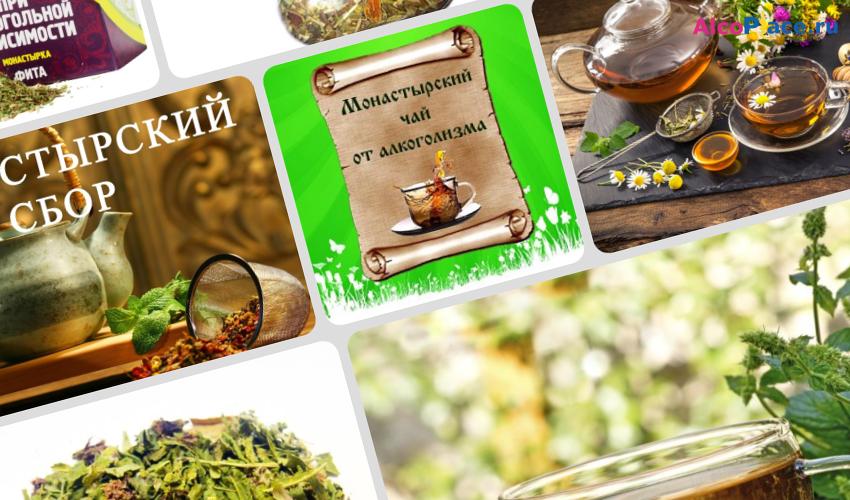 Купить монастырский чай в москве от алкоголизма