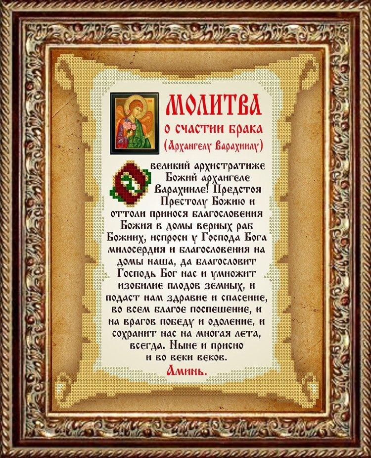 Сообщение от Лариса - molitvoslovcom